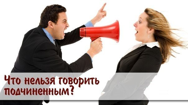Что нельзя говорить подчиненным